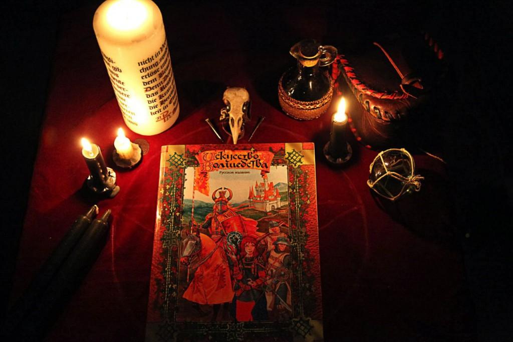 Ars Magica - Искусство Волшебства