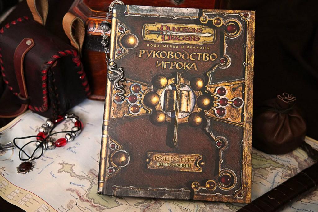 Руководство Игрока Dungeons&Dragons