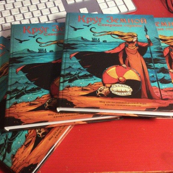 Напечатанные экземпляры «Круга Земного» от отечественного автора Германа Тихомирова.
