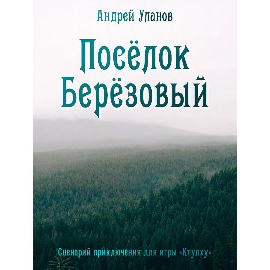 """«Посёлок """"Берёзовый""""» / Studio101"""