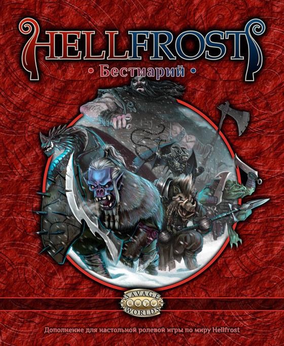 Предварительная обложка русскоязычного «Hellfrost: Бестиарий».